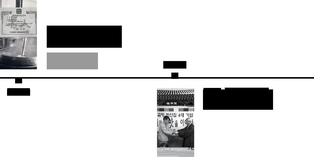 1990년 나주곰탕 하얀집 운암점/하남점 경영