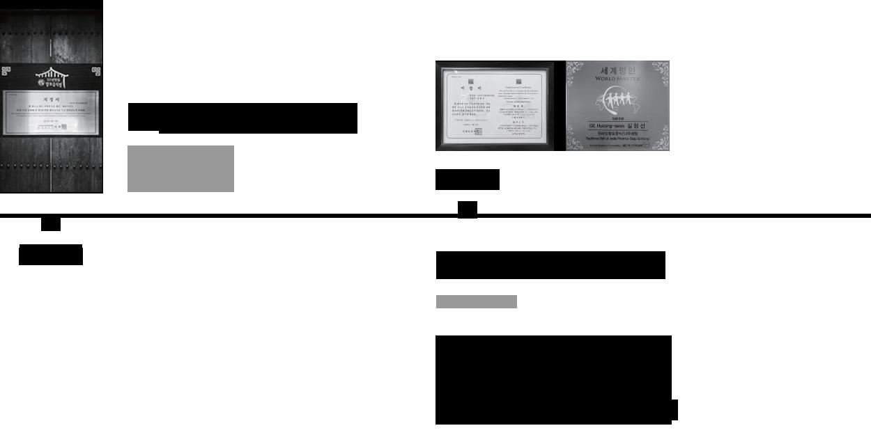 1996년 전통문화보전명인장